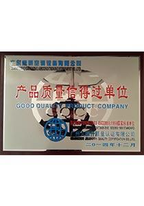 资格证明-产品质量信得过单位2014.jpg