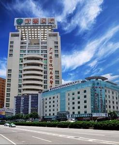 广州市武警总医院