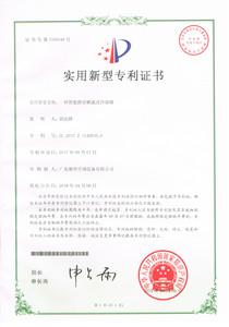 一种智能静音横流式冷却塔专利证书 001.jpg